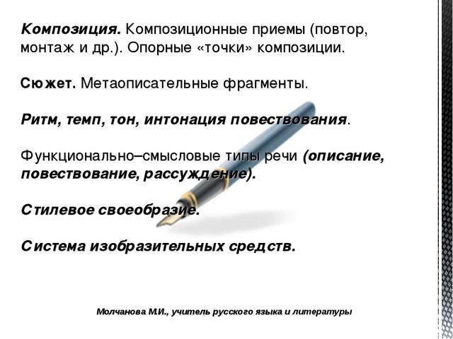 Молчанова М.И., учитель русского языка и литературы Композиция. Композиционны...