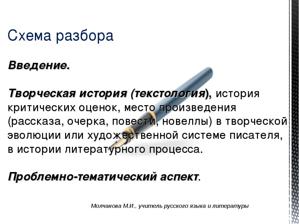 Молчанова М.И., учитель русского языка и литературы Схема разбора Введение. Т...