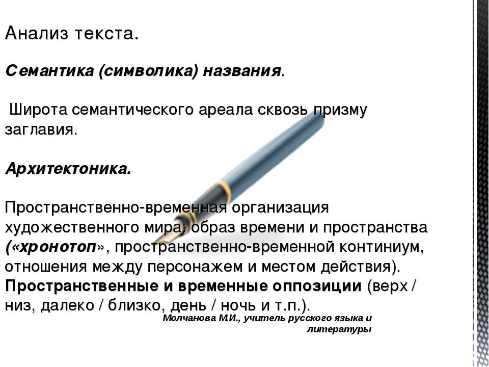 Молчанова М.И., учитель русского языка и литературы Анализ текста. Семантика...