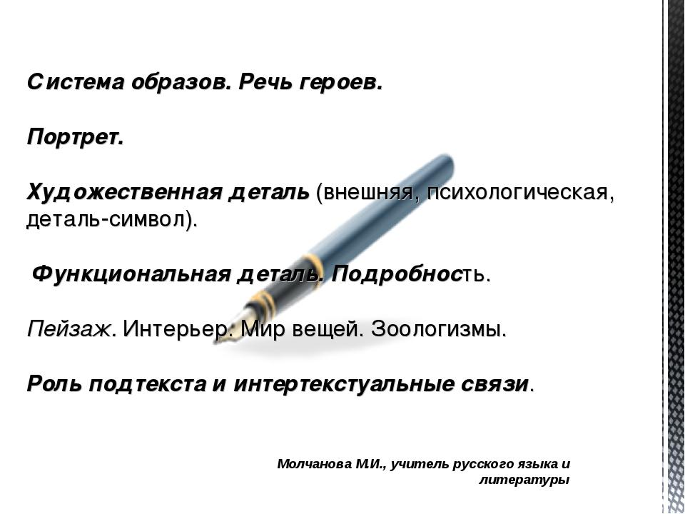 Молчанова М.И., учитель русского языка и литературы Система образов. Речь гер...