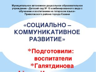 Подготовили: воспитатели Галятдинова Айгуль Илдусовна Муниципальное автономно