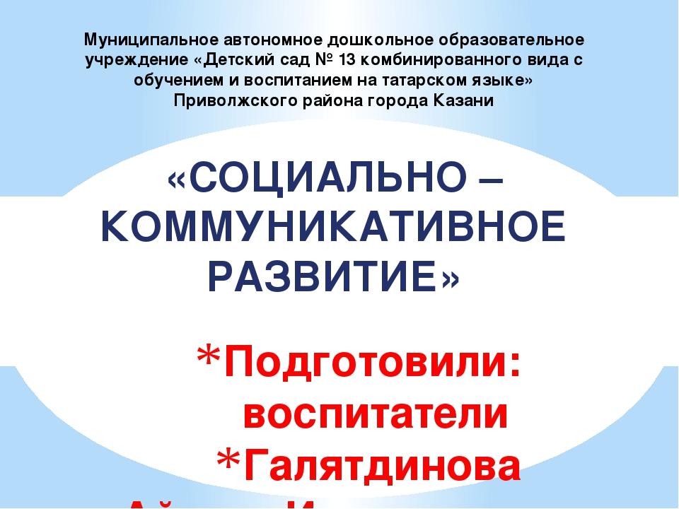 Подготовили: воспитатели Галятдинова Айгуль Илдусовна Муниципальное автономно...