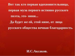 Вот так кто первая вдохновительница, первая муза первого истинно русского по