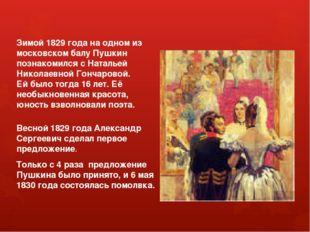 Зимой 1829 года на одном из московском балу Пушкин познакомился с Натальей Н