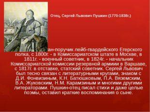 В 1796г. капитан-поручик лейб-гвардейского Егерского полка, с 1800г. - в Ком