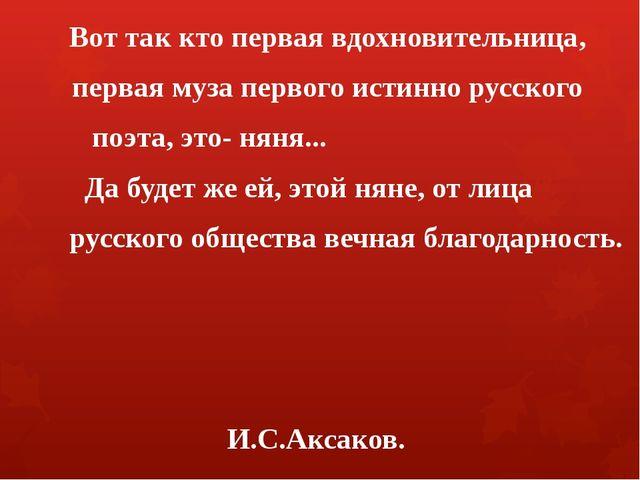 Вот так кто первая вдохновительница, первая муза первого истинно русского по...