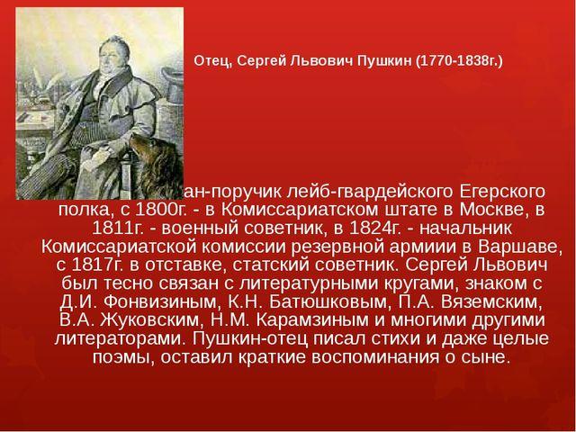 В 1796г. капитан-поручик лейб-гвардейского Егерского полка, с 1800г. - в Ком...