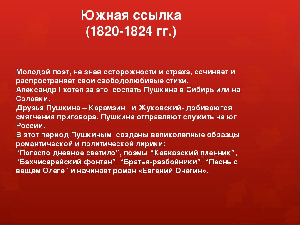 Южная ссылка (1820-1824 гг.) Молодой поэт, не зная осторожности и страха, соч...