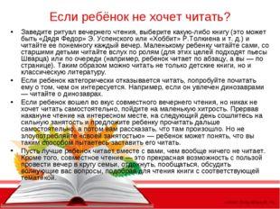 Если ребёнок не хочет читать? Заведите ритуал вечернего чтения, выберите каку