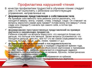 Профилактика нарушений чтения В качестве профилактики трудностей в обучении ч