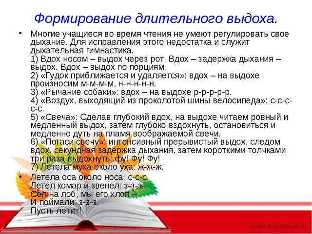 Формирование длительного выдоха. Многие учащиеся во время чтения не умеют рег...