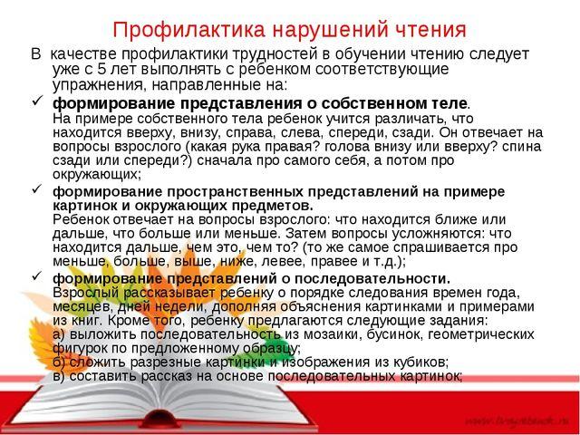 Профилактика нарушений чтения В качестве профилактики трудностей в обучении ч...