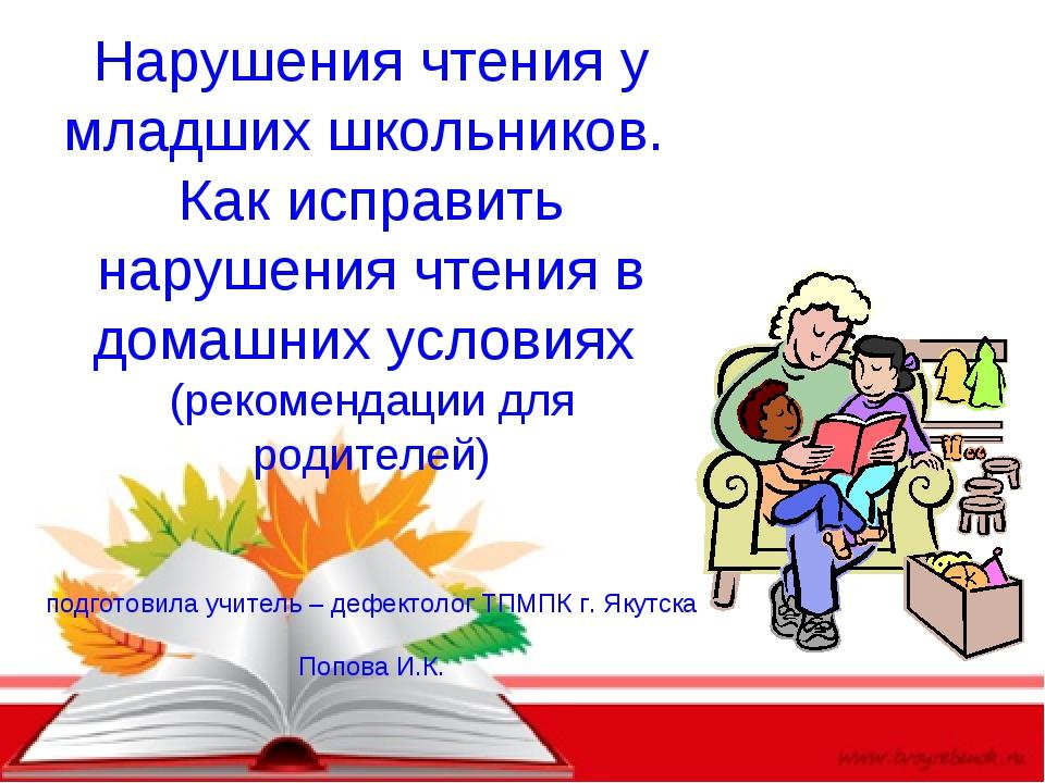 Нарушения чтения у младших школьников. Как исправить нарушения чтения в домаш...