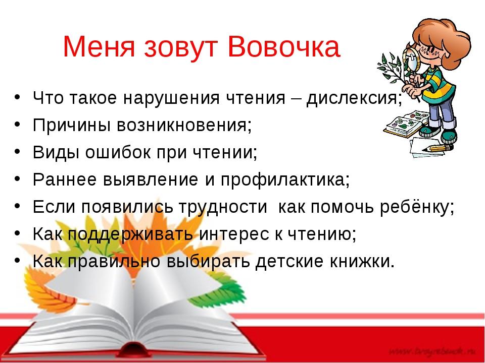Меня зовут Вовочка Что такое нарушения чтения – дислексия; Причины возникнов...