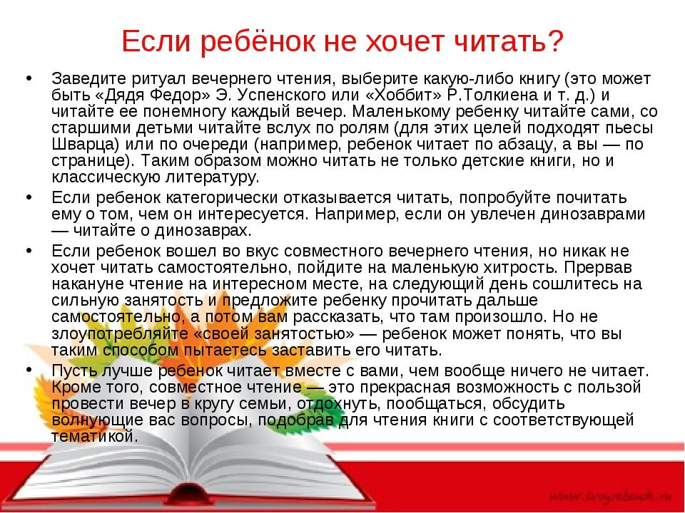 Если ребёнок не хочет читать? Заведите ритуал вечернего чтения, выберите каку...