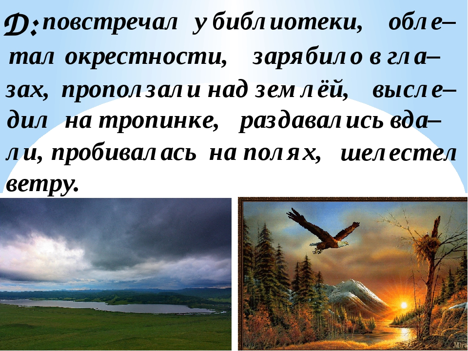 Д: тал окрестности, зарябило в гла– зах, ветру. проползали над землёй, пробив...