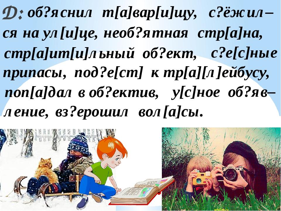 Д: об?яснил т[а]вар[и]щу, необ?ятная стр[а]на, стр[а]ит[и]льный об?ект, с?е[с...