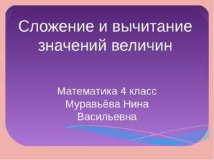 Сложение и вычитание значений величин Математика 4 класс Муравьёва Нина Васил