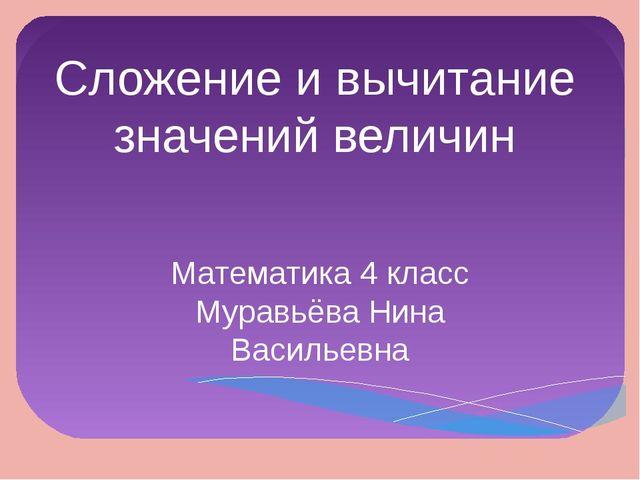 Сложение и вычитание значений величин Математика 4 класс Муравьёва Нина Васил...