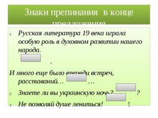 Знаки препинания в конце предложения Русская литература 19 века играла особую