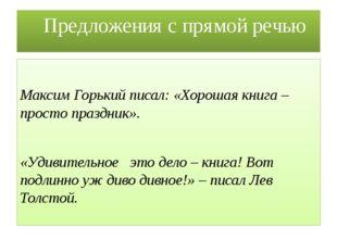 Максим Горький писал: «Хорошая книга – просто праздник». «Удивительное это д