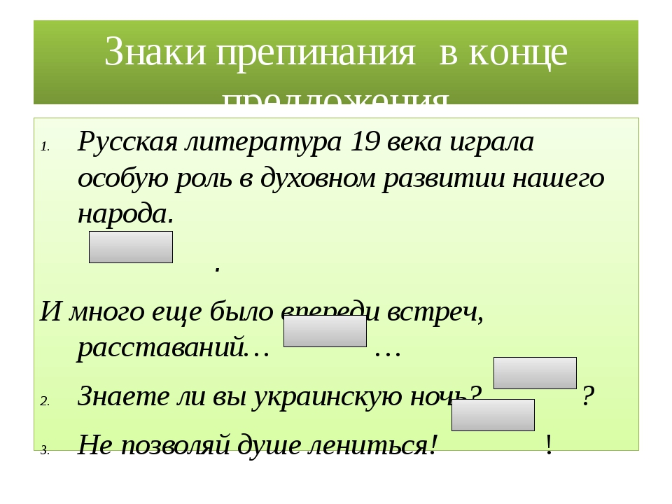 Знаки препинания в конце предложения Русская литература 19 века играла особую...