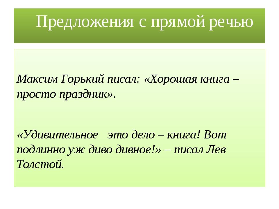 Максим Горький писал: «Хорошая книга – просто праздник». «Удивительное это д...