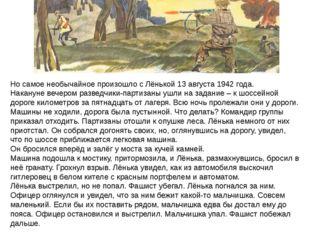 Но самое необычайное произошло с Лёнькой 13 августа 1942 года. Накануне вече
