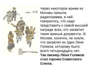 Через некоторое время из Москвы пришла радиограмма, в ней говорилось, что над