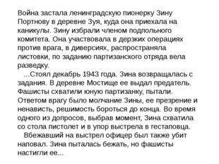 Война застала ленинградскую пионерку Зину Портнову в деревне Зуя, куда она пр