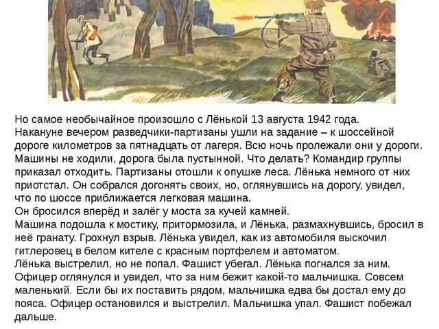 Но самое необычайное произошло с Лёнькой 13 августа 1942 года. Накануне вече...