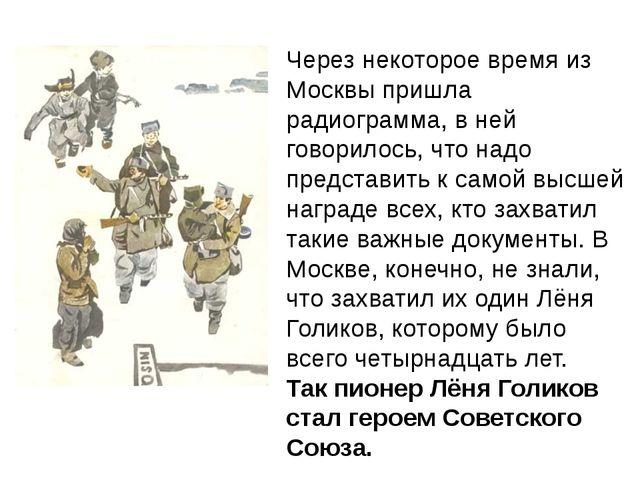 Через некоторое время из Москвы пришла радиограмма, в ней говорилось, что над...