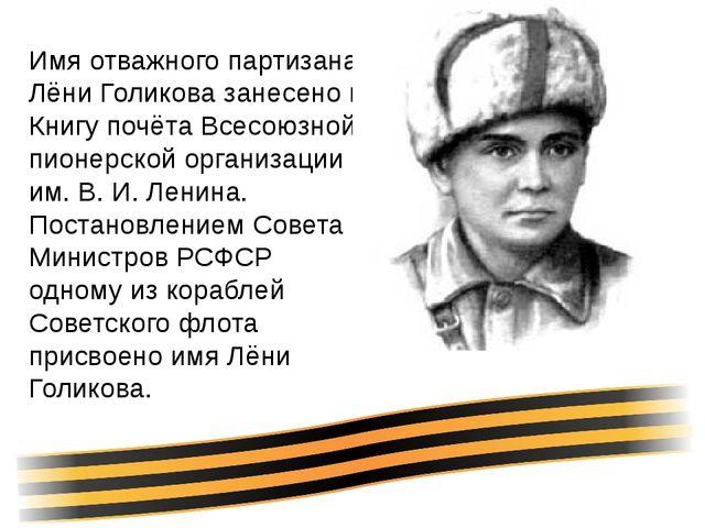 Имя отважного партизана Лёни Голикова занесено в Книгу почёта Всесоюзной пион...