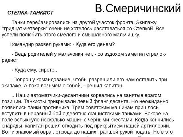 В.Смеричинский СТЕПКА-ТАНКИСТ Танки перебазировались на другой участок фронта...