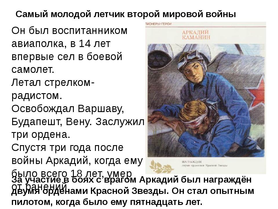 Самый молодой летчик второй мировой войны Онбыл воспитанником авиаполка, в1...