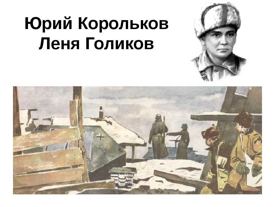 Юрий Корольков Леня Голиков