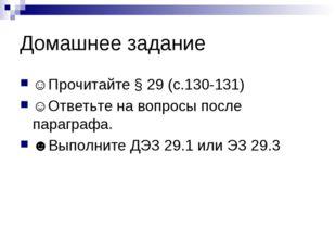 Домашнее задание ☺Прочитайте § 29 (с.130-131) ☺Ответьте на вопросы после пара