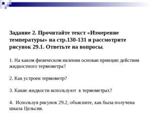 Задание 2. Прочитайте текст «Измерение температуры» на стр.130-131 и рассмот