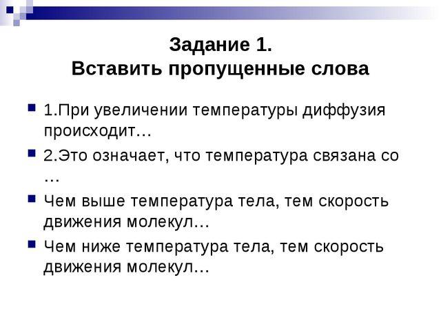 Задание 1. Вставить пропущенные слова 1.При увеличении температуры диффузия п...