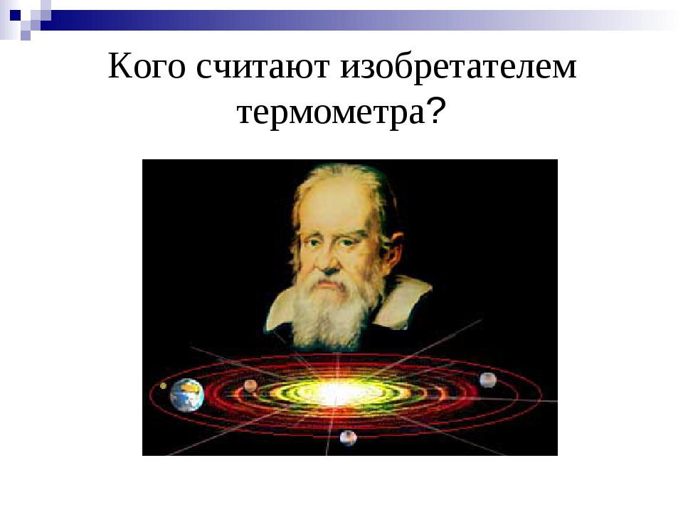 Кого считают изобретателем термометра?