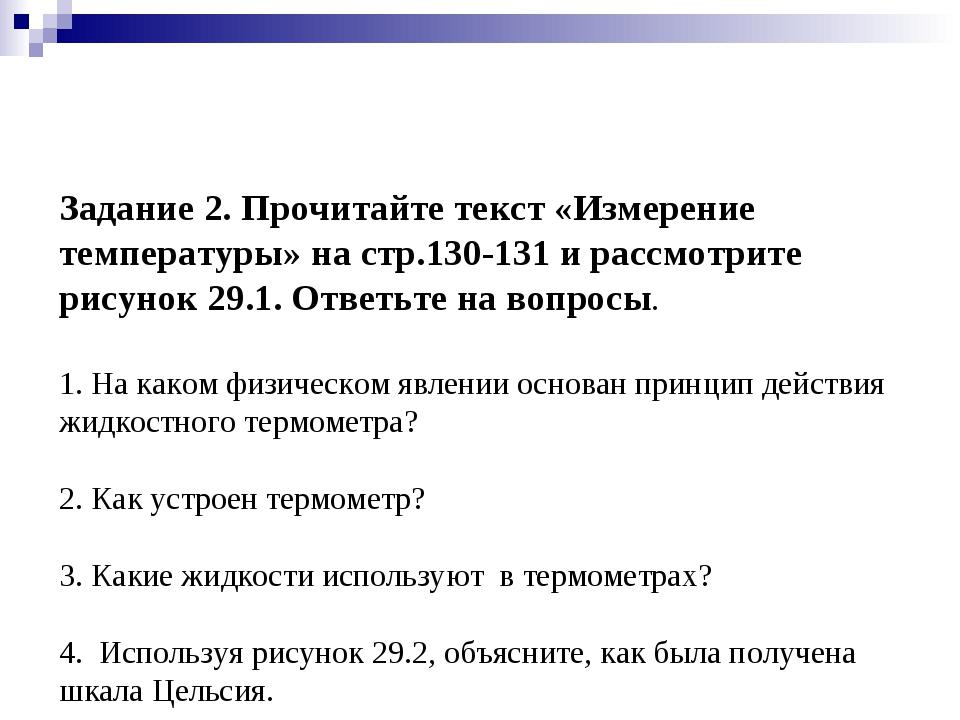 Задание 2. Прочитайте текст «Измерение температуры» на стр.130-131 и рассмот...