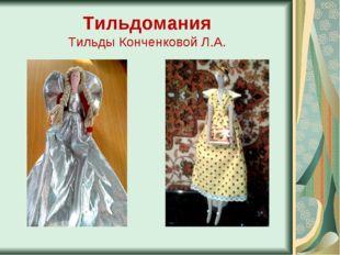 Тильдомания Тильды Конченковой Л.А.