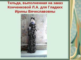 Тильда, выполненная на заказ Конченковой Л.А. для Гладких Ирины Вячеславовны