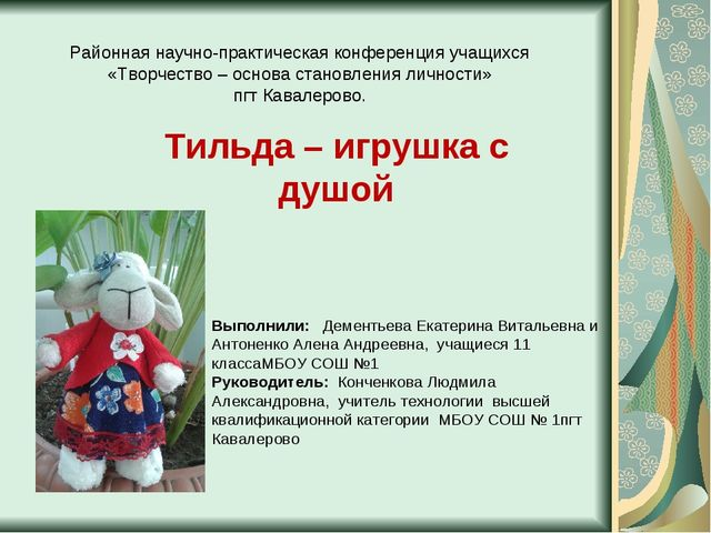 Тильда – игрушка с душой Районная научно-практическая конференция учащихся «Т...