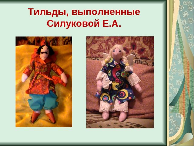 Тильды, выполненные Силуковой Е.А.