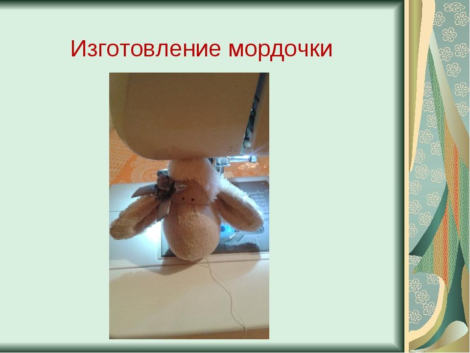 Изготовление мордочки