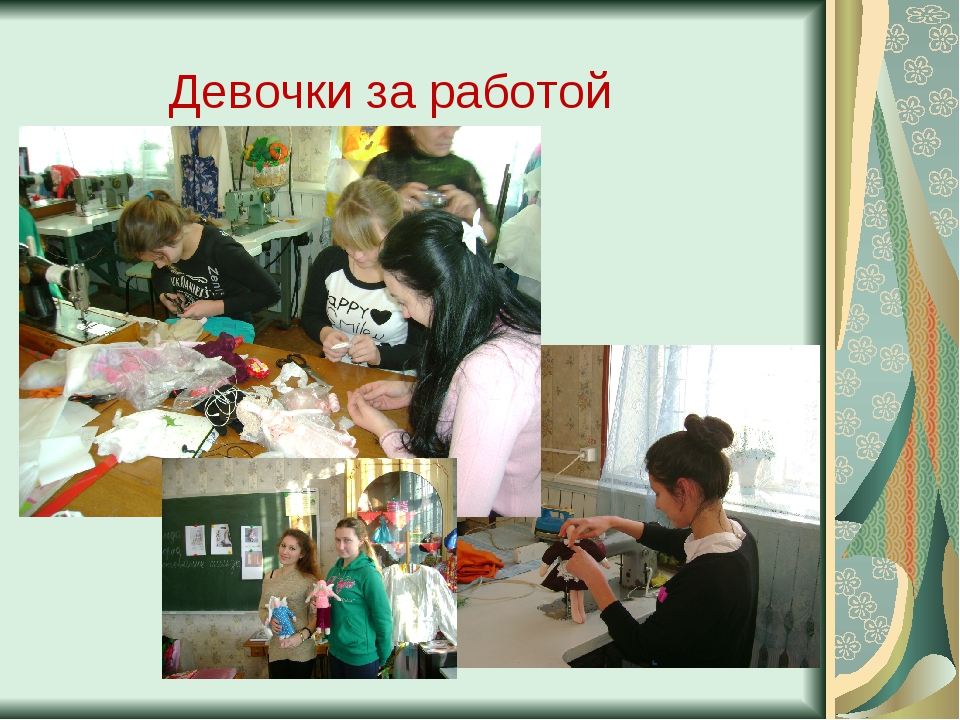 Девочки за работой