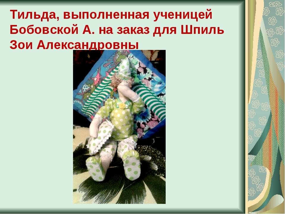 Тильда, выполненная ученицей Бобовской А. на заказ для Шпиль Зои Александровны