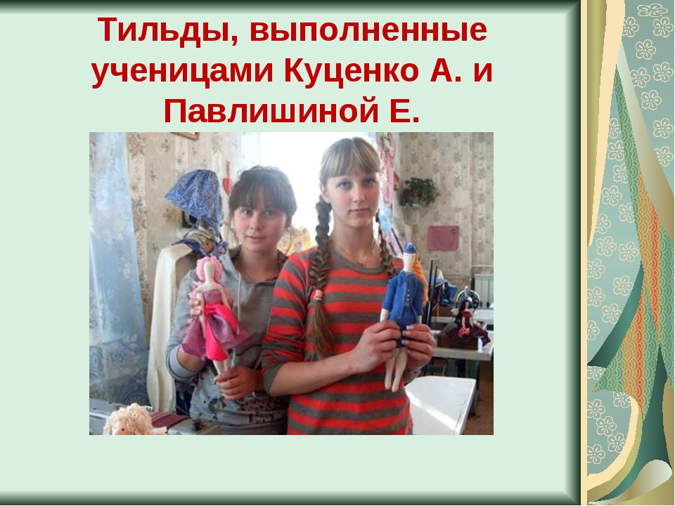 Тильды, выполненные ученицами Куценко А. и Павлишиной Е.