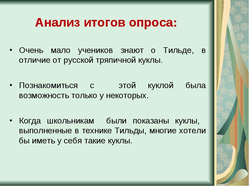 Анализ итогов опроса: Очень мало учеников знают о Тильде, в отличие от русско...